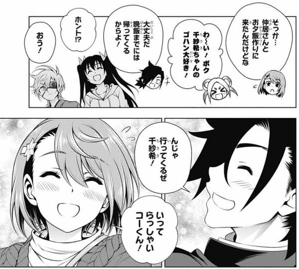 【画像】ゆらぎ荘最新話のちさきちゃんとコガラシくん、完全に恋人の会話
