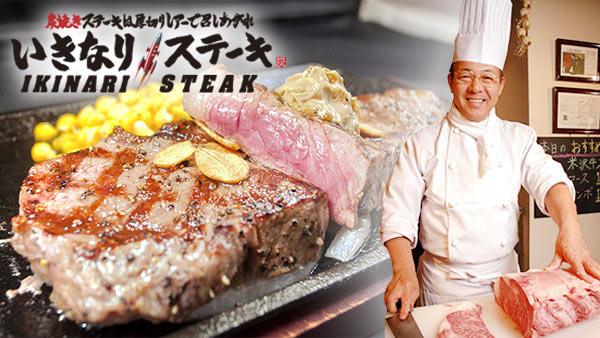【悲報】海外進出を目指したいきなり!ステーキ 、アメリカでいきなり失敗して店舗を閉店