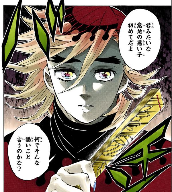 【悲報】鬼滅の刃の童磨さん、レスバトルに敗北して激昂
