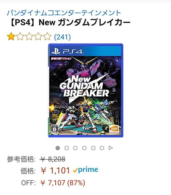 【朗報】クソゲーすぎて炎上したゲーム「newガンダムブレイカー」、値崩れが止まる