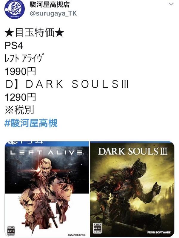 【悲報】ゲームソフト『レフトアライヴ』、お値段がもう2000円を切る