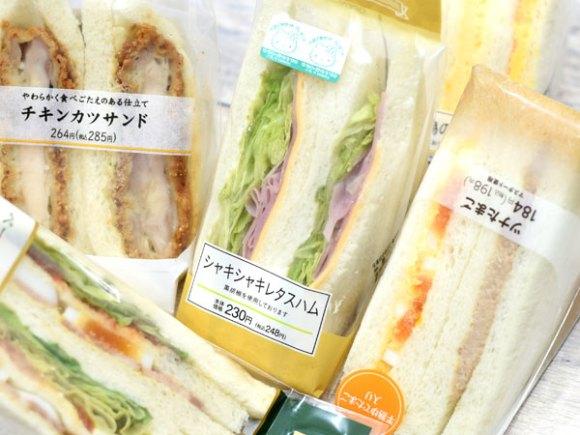 コンビニのサンドイッチ、値段が高い