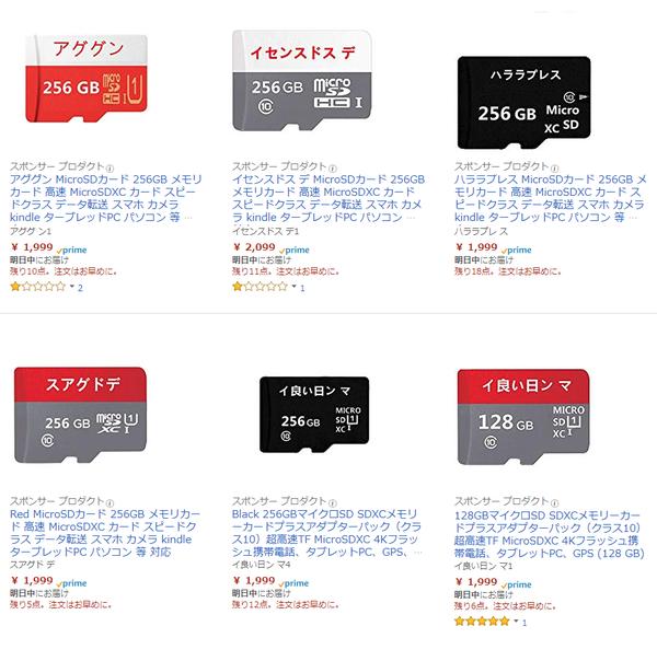 【悲報】AmazonのSDカード販売、パチモン大量でもう滅茶苦茶
