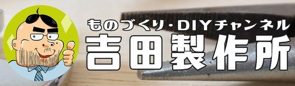 吉田製作所   YouTube
