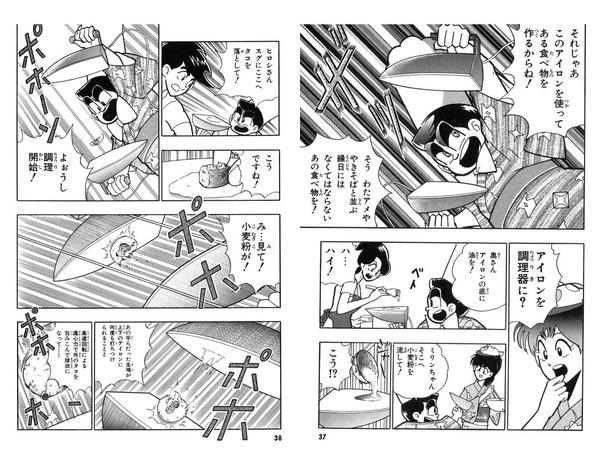 キン肉マン作者が描いたグルメ漫画wwww