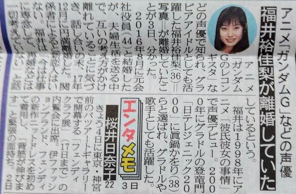 声優のゆかりんこと福井裕佳梨さんが離婚