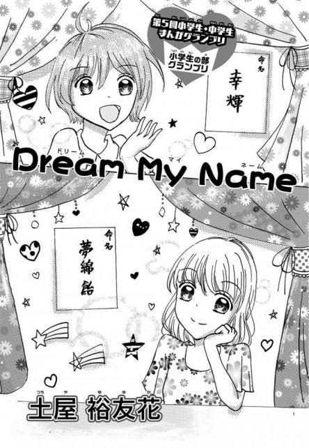 【画像】11歳女の子が書いた漫画がレベル高すぎてヤバイ 天才かな?【Dream My Name】