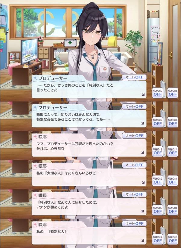シャニマスの白瀬咲耶さん、アイドルなのにPさんに告白をしてしまう