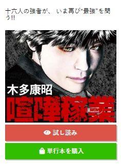 【速報】 喧嘩稼業、来週発売のヤングマガジン12号に掲載確定