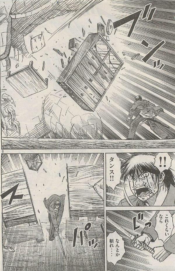 【画像】彼岸島さん、必要のないシーンを1ページに2コマも入れてしまう