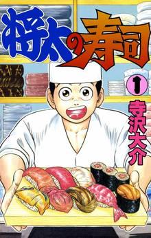 【悲報】将太の寿司のせいで実際の笹寿司が風評被害にあってしまう