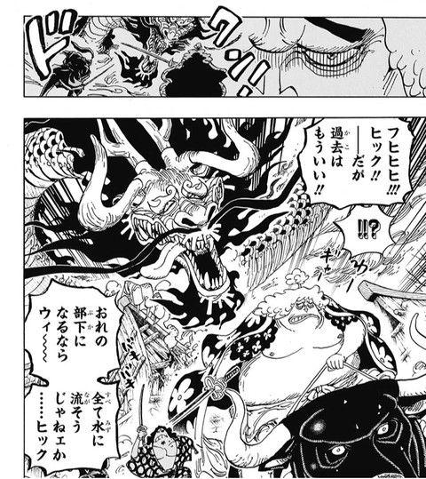 【ワンピース】四皇のカイドウさん、部下が雑魚ばっかりwww