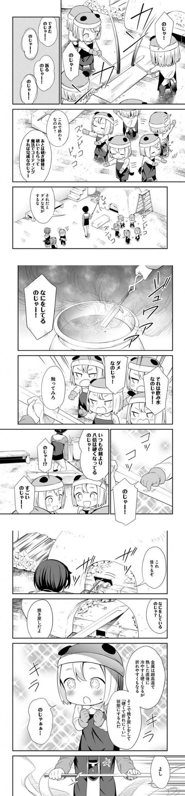 【朗報】ニチャアするなろう漫画、今度は剣を焼き戻ししてのじゃー!される