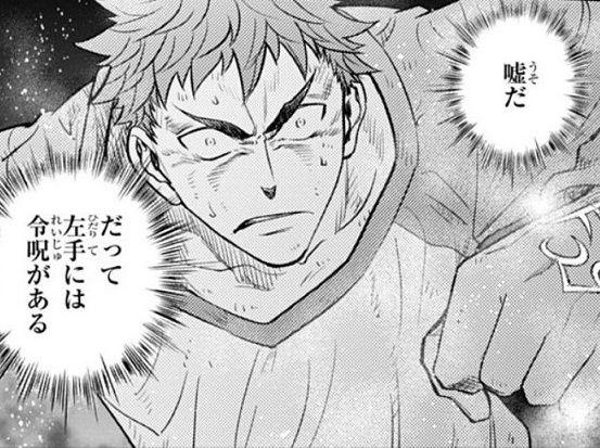 【朗報】漫画『Fate/stay night』の衛宮士郎さん、説得力のあるガタイになる