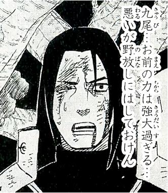 千手柱間「九尾…お前の力は強大過ぎる」←お前が言うな