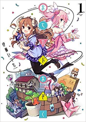 【朗報】 きらら系漫画『まちカドまぞく』TVアニメ化決定! TBS・BS-TBSにて放送!!