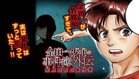 【感想】 犯人たちの事件簿 怪奇サーカスの殺人3 顕人のミスに安心するお姉ちゃん 謎解きMONSTERは笑う