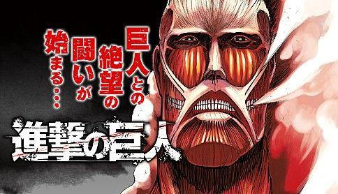【ネタバレ】 進撃の巨人最新話で過去最大級の衝撃展開に! 【119話】