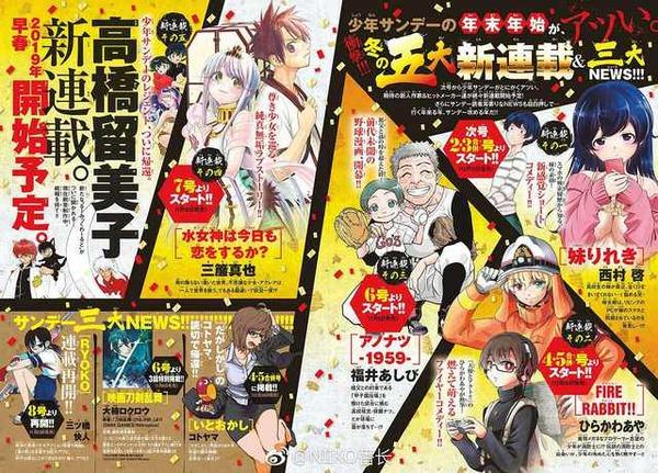 【速報】少年サンデーでRYOKO再開決定! そして5作品もの新連載も決定
