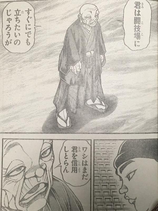 【バキ道】徳川のジジイ、意味不明なセリフを吐いてしまう