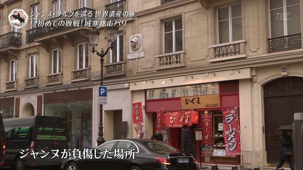 【悲報】ラーメン屋さん、フランス・パリで景観を汚してしまう