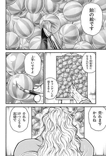 baki-tokusou13-18100501