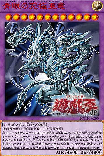 【画像】遊戯王の青眼の究極竜さん、超絶強化されてリニューアル登場