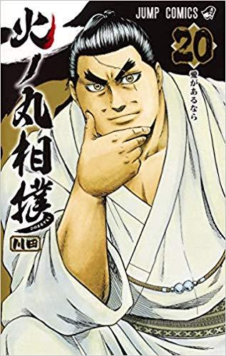 火ノ丸相撲の刃皇さん、ここに来て更に強くなる
