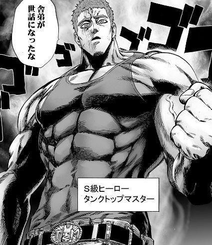 【悲報】ワンパンマンのS級タンクトップマスター、村田版でもまったくいいところなし