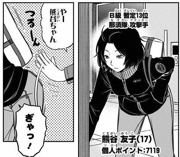 【悲報】ワールドトリガーの迅悠一さん、女性隊員にセクハラしまくる
