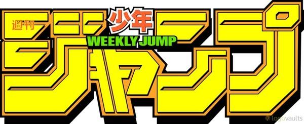 【悲報】ジャンプ発行部数ついに180万部を切ってしまう…