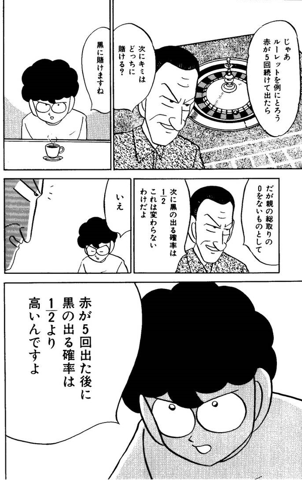 【悲報】 漫画さん、とんでも理論を展開してしまう