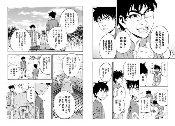 【悲報】ジャンプ+新連載のサバイバル漫画、登場キャラが頭悪すぎる