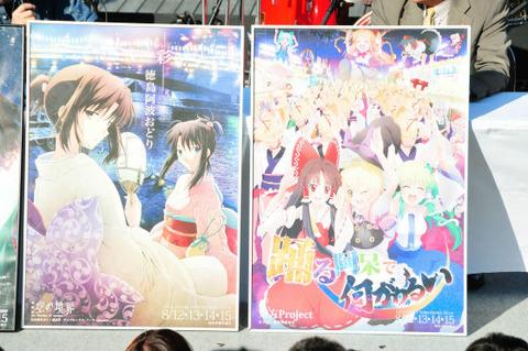 【徳島】阿波踊りのポスターに「空の境界」、「東方」が使われた理由とは?ちなみに今年は「テイルズオブ」と「Fate/Zero」