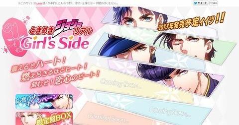 【ゲーム】ジョジョの奇妙な冒険が乙女ゲーにwwwww  妄想サイト「ときめきジョジョリアル Girl's Side」が話題