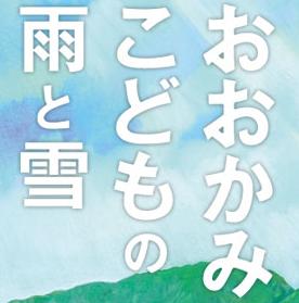 【映画】『おおかみこどもの雨と雪』ヒットの理由に宮崎「親子という普遍的なテーマが世代を問わずに共感されたから」