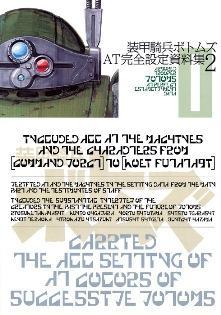 【書籍】「装甲騎兵ボトムズ AT完全設定資料集2」発売開始― シリーズの全AT、メカ、キャラクターを徹底追及第2弾