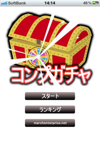 【スマホアプリ】無課金で思う存分ガチャを回してSSレアカードを狙え!ゲームアプリ『コンプガチャ』配信!