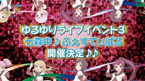 【イベント】ゆるゆりライブイベント3「七森中♪ふぇすてぃばる」2月24日パシフィコ横浜にて開催