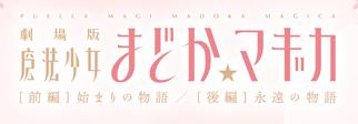 【映画(総集編)】「魔法少女まどか☆マギカ」前編10月6日、後編10月13日公開