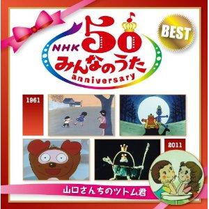 NHKの「みんなのうた」の良曲を教えてくれ