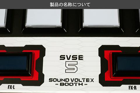 36_djdao_svse5_1st_logo_ja