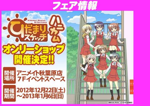 アニメイトアキバ店にてひだまりスケッチ×ハニカム」オンリーショップを開催!