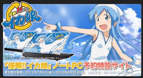 イカ娘のノートPCが発売されるでゲソ!完全受注生産でゲソ!