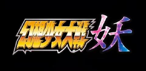 【同人/東方】『幻想少女大戦 妖』が完成。明日の「第9回博霊神社例大祭」にて配布予定