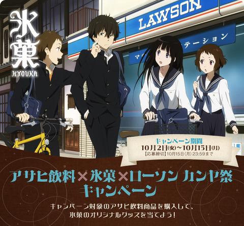 【グッズ】氷菓×ローソン コラボキャンペーンで声優サイン入り台本をゲットしよう