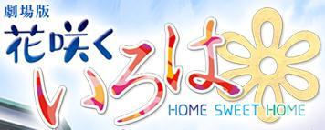 【アニメ】映画「劇場版 花咲くいろは HOME SWEET HOME」2013年3月30日全国公開