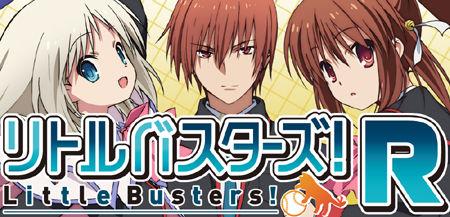 【ゲーム】リトルバスターズ!PERFECT EDITIONを買うとラジオ「リトルバスターズ!R」のCDがついてくる!