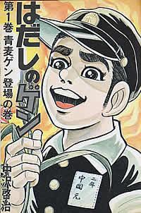 【訃報】「はだしのゲン」作者、中沢啓治さん死去
