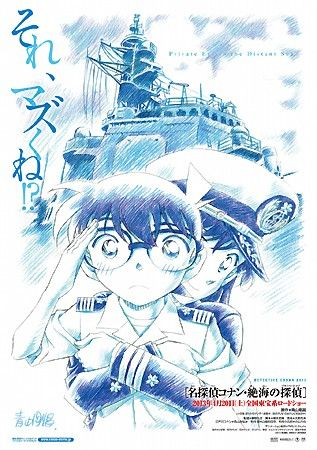 【映画】「名探偵コナン 絶海の探偵」 4月20日公開 イージス艦が舞台